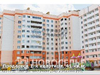 Продается 1-к квартира, 41 кв.м, 4/10 эт., Михайловское шоссе , 243