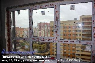 Продается 1-к квартира, 37.4 кв.м, 15/23 эт., ул Шереметьевская, д. 10 к 3