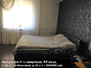 Продается 4-к квартира, 93 кв.м, 5/10 эт., ул Новоселов, д. 53 к 1