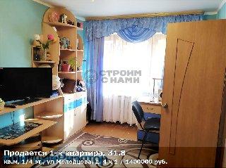Продается 1-к квартира, 31.8 кв.м, 1/4 эт., ул Молодцова, д. 4 к 1