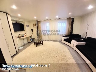 Продается  дом, 99.6 кв.м, Полевая улица (поселок Шереметьево-Песочня), д. 4