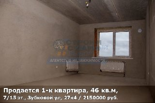 Продается 1-к квартира, 46 кв.м, 7/15 эт., Зубковой ул, 27к4