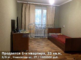 Продается 1-к квартира, 33 кв.м, 3/9 эт., Новоселов ул, 27