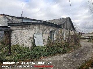 Продается  дом, 45.1 кв.м, ул Мира, д. 28