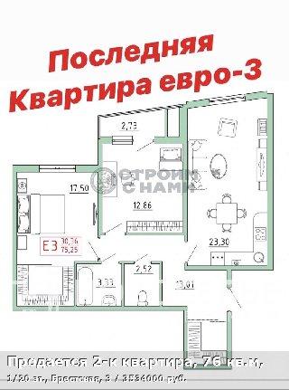 Продается 2-к квартира, 76 кв.м, 1/20 эт., Брестская, 3