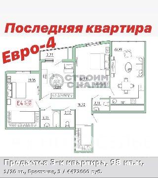 Продается 3-к квартира, 98 кв.м, 1/20 эт., Брестская, 3
