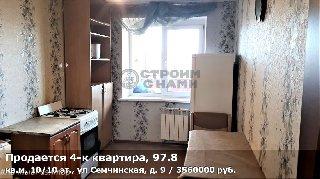 Продается 4-к квартира, 97.8 кв.м, 10/10 эт., ул Семчинская, д. 9