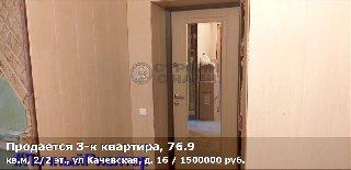 Продается 3-к квартира, 76.9 кв.м, 2/2 эт., ул Качевская, д. 16