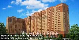 Продается 1-к квартира, 40 кв.м, 1/16 эт.,  Семченская, стр.8