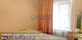 Продается 3-к квартира, 58.4 кв.м, 4/6 эт., ул 1-я Красная, д. 28 к 1