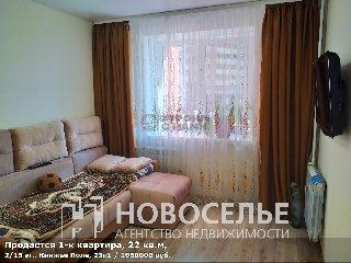Продается 1-к квартира, 22 кв.м, 2/15 эт., Княжье Поле, 23к1