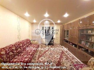 Продается 3-к квартира, 67.4 кв.м, 4/5 эт., ул 3-и Бутырки, д. 2