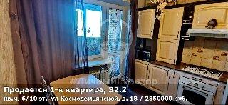 Продается 1-к квартира, 32.2 кв.м, 6/10 эт., ул Космодемьянской, д. 18