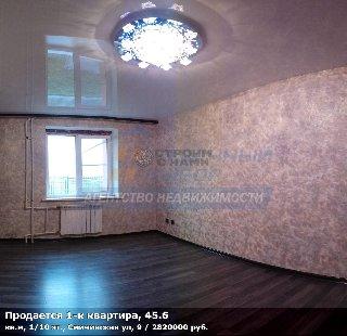 Продается 1-к квартира, 45.6 кв.м, 1/10 эт., Семчинская ул, 9