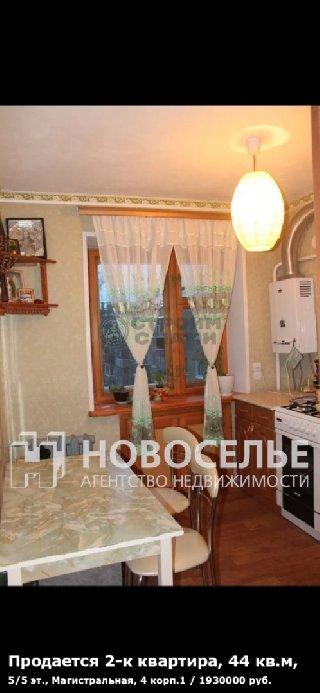 Продается 2-к квартира, 44 кв.м, 5/5 эт., Магистральная, 4 корп.1