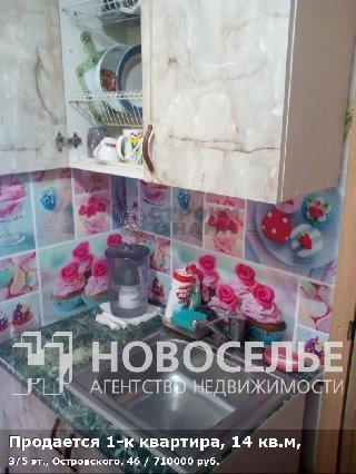 Продается 1-к квартира, 14 кв.м, 3/5 эт., Островского, 46