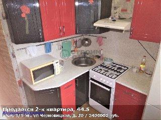 Продается 2-к квартира, 44.5 кв.м, 3/5 эт., ул Черновицкая, д. 20