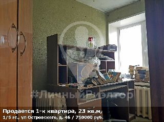 Продается 1-к квартира, 23 кв.м, 1/5 эт., ул Островского, д. 46