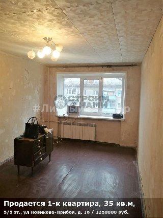 Продается 1-к квартира, 35 кв.м, 5/5 эт., ул Новикова-Прибоя, д. 16