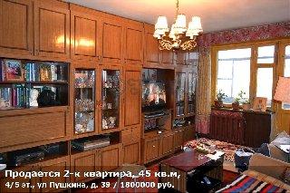Продается 2-к квартира, 45 кв.м, 4/5 эт., ул Пушкина, д. 39