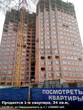 Продается 1-к квартира, 34 кв.м, 11/20 эт., ул Чернышевского, д. 3