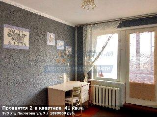 Продается 2-к квартира, 41 кв.м, 3/5 эт., Пирогова ул, 7