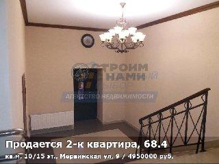Продается 2-к квартира, 68.4 кв.м, 10/15 эт., Мервинская ул, 9