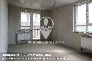 Продается 1-к квартира, 38.6 кв.м, 19/25 эт., ул Мервинская, д. 37
