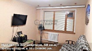 Продается 3-к квартира, 58 кв.м, 1/5 эт., ул Гоголя, д. 50