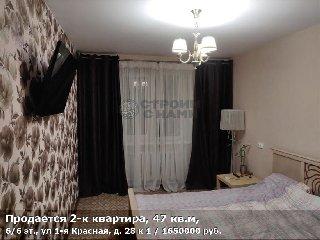 Продается 2-к квартира, 47 кв.м, 6/6 эт., ул 1-я Красная, д. 28 к 1
