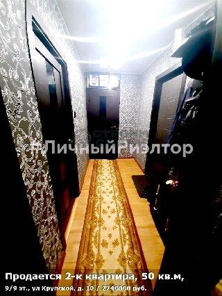 Продается 2-к квартира, 50 кв.м, 9/9 эт., ул Крупской, д. 10