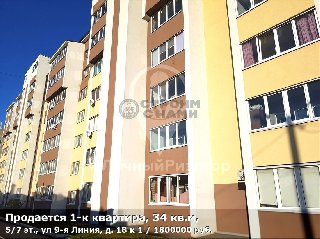 Продается 1-к квартира, 34 кв.м, 5/7 эт., ул 9-я Линия, д. 18 к 1