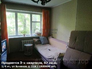 Продается 3-к квартира, 57 кв.м, 1/4 эт., ул Бронная, д. 21А