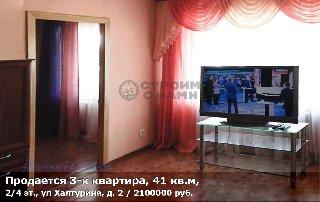 Продается 3-к квартира, 41 кв.м, 2/4 эт., ул Халтурина, д. 2