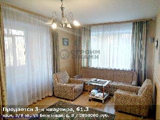 Продается 3-к квартира, 61.3 кв.м, 3/9 эт., ул Березовая, д. 8