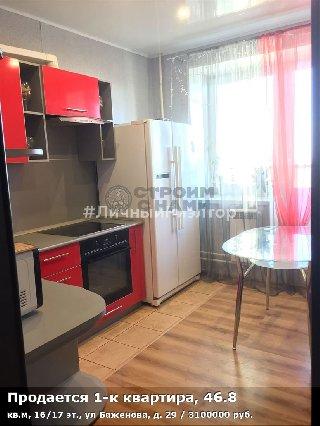 Продается 1-к квартира, 46.8 кв.м, 16/17 эт., ул Баженова, д. 29
