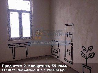 Продается 2-к квартира, 69 кв.м, 11/18 эт., Московское ш, 1