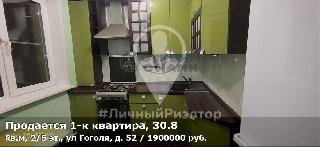 Продается 1-к квартира, 30.8 кв.м, 2/5 эт., ул Гоголя, д. 52
