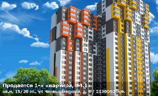 Продается 1-к квартира, 34.1 кв.м, 15/20 эт., ул Чернышевского, д. 3