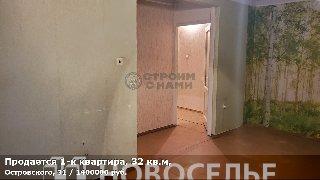 Продается 1-к квартира, 32 кв.м, Островского, 31