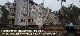 Продается  квартира, 18 кв.м, 3/4 эт., поселок Солотча, д. 8 к 39