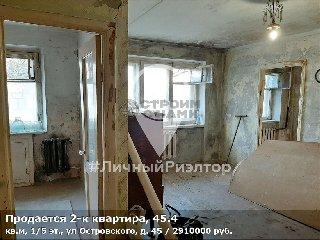 Продается 2-к квартира, 45.4 кв.м, 1/5 эт., ул Островского, д. 45