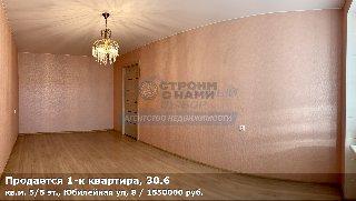 Продается 1-к квартира, 30.6 кв.м, 5/5 эт., Юбилейная ул, 8
