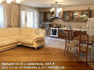 Продается 3-к квартира, 104.9 кв.м, 7/9 эт., ул Татарская, д. 18