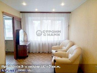 Продается 3-к квартира, 42 кв.м, 4/4 эт., ул Ленинского Комсомола, д. 32
