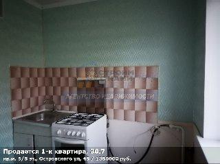 Продается 1-к квартира, 30.7 кв.м, 5/5 эт., Островского ул, 45