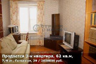 Продается 3-к квартира, 62 кв.м, 7/9 эт., Гоголя ул, 29