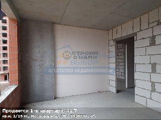 Продается 1-к квартира, 41.7 кв.м, 2/16 эт., Московское ш, 25
