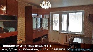 Продается 3-к квартира, 61.1 кв.м, 5/5 эт., ул Юбилейная, д. 16 к 1