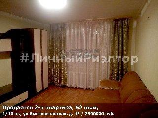 Продается 2-к квартира, 52 кв.м, 1/10 эт., ул Высоковольтная, д. 45
